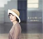 西村由紀江/あなたが輝くとき(アルバム)