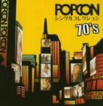 ポプコン~シングルコレクション70's(アルバム)