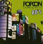 ポプコン~シングルコレクション80's(アルバム)
