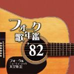 フォーク歌年鑑 '82-フォーク&ニューミュージック大全集21-(アルバム)