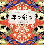 ヤマハメモリアルヒッツコレクション 年々彩々~my song・your song~(Blu-Spec CD)(アルバム)
