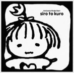 谷山浩子/白と黒(アルバム)