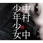 中村中/少年少女(アルバム)