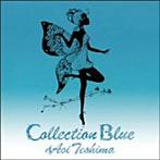 手嶌葵/Collection Blue(アルバム)