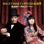 谷山浩子×ROLLY/ROLLY&谷山浩子のからくり人形楽団(アルバム)