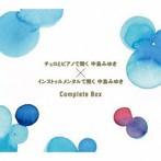 チェロとピアノで聞く中島みゆき×インストゥルメンタルで聞く中島みゆきComplete Box(アルバム)