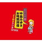 完全保存版!「中島みゆき お時間拝借」よりぬきラジオCD BOX/中島みゆき(アルバム)