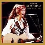 中島みゆき/縁会 2012~3-LIVE SELECTION-(アルバム)