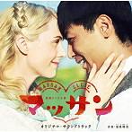 連続テレビ小説「マッサン」オリジナル・サウンドトラック/富貴晴美(アルバム)