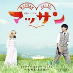 連続テレビ小説「マッサン」オリジナル・サウンドトラック2-北海道・余市編-/富貴晴美(アルバム)