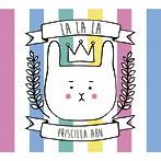 プリシラ・アーン/LA LA LA(アルバム)