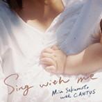 坂本美雨 with CANTUS/Sing with me(アルバム)