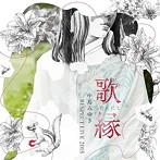 「歌縁」(うたえにし)-中島みゆき RESPECT LIVE 2015-(アルバム)