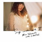 坂本美雨 with CANTUS/Sing with me 2(アルバム)