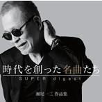 時代を創った名曲たち~瀬尾一三作品集 SUPER digest~(Blu-Spec CD)(アルバム)
