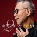 時代を創った名曲たち 2~瀬尾一三作品集 SUPER digest~(Blu-Spec CD)(アルバム)