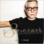 時代を創った名曲たち3~瀬尾一三作品集 SUPER digest~(アルバム)