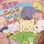 谷山浩子/花さかニャンコ(アルバム)