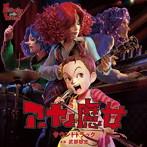 「アーヤと魔女」サウンドトラック(アルバム)