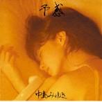 中島みゆき/予感(アルバム)
