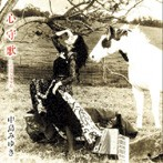中島みゆき/心守歌(アルバム)