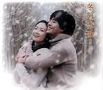 韓国ドラマ「冬の恋歌(ソナタ)」オリジナル・サウンドトラック完全盤-国内盤-(アルバム)