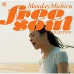 MONDAY満ちる/MONDAY満ちる FREE SOUL COLLECTION(アルバム)