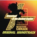 名探偵コナン「迷宮の十字路(クロスロード)」オリジナル・サウンドトラック/大野克夫(アルバム)