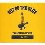 山崎まさよし/山崎まさよし the BEST/OUT OF THE BLUE(アルバム)