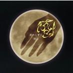 RUI/月のしずく(シングル)
