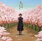 森山直太朗/さくら(独唱)(シングル)