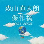 森山直太朗/傑作撰 2001-2005(アルバム)