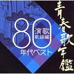 青春歌年鑑 演歌歌謡編1980年代ベスト(アルバム)