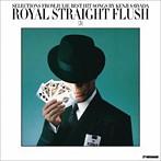 沢田研二/ロイヤル・ストレート・フラッシュ3(リマスタリング盤)(アルバム)