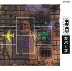 RCサクセション/カバーズ(アルバム)