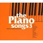 ピアノ・ソングス3(アルバム)
