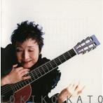 加藤登紀子/今があしたと出逢う時(アルバム)