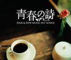フォーク&ニューミュージック ヒット・ソングス~青春の詩(うた)(アルバム)