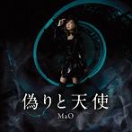 mao/偽りと天使(シングル)