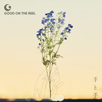 GOOD ON THE REEL/手と手(アルバム)