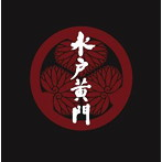 「水戸黄門」サウンドトラック(アルバム)