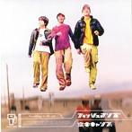 フィッシュマンズ/空中キャンプ(アルバム)