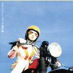 スピッツ/インディゴ地平線(アルバム)