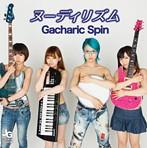 Gacharic Spin/ヌーディリズム(シングル)
