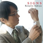 崎谷健次郎/SIGNS(アルバム)