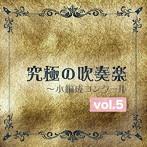 尚美ウィンド・フィルハーモニー/究極の吹奏楽~小編成コンクールvol.5 佐藤正人(アルバム)