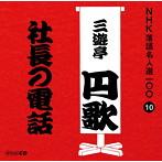 三遊亭円歌(二代目)/NHK落語名人選100 10 二代目 三遊亭円歌「社長の電話」(アルバム)