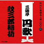 二代目三遊亭円歌/NHK落語名人選100 11 二代目三遊亭円歌「紋三郎稲荷」(アルバム)