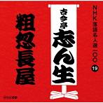 古今亭志ん生(五代目)/NHK落語名人選100 19 古今亭志ん生(五代目)「粗忽長屋」