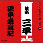 林家三平(初代)/NHK落語名人選100 34 初代 林家三平「源平盛衰記」(アルバム)